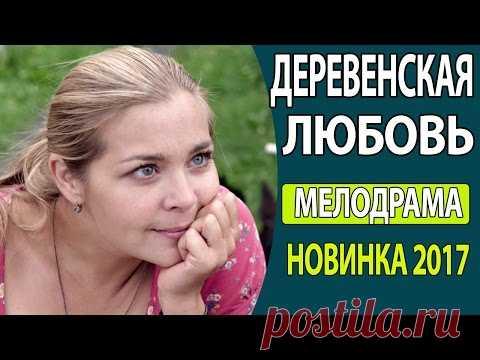 классный легкий фильм деревенская любовь русские