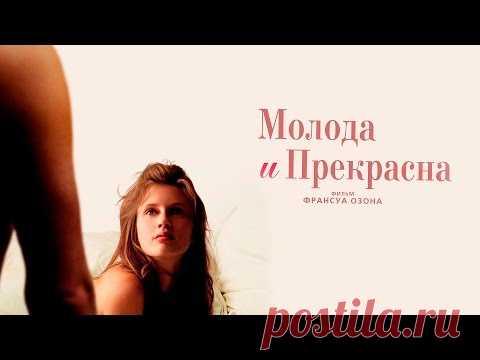 Молода и прекрасна / Young and Beautiful (2013) смотрите в HD