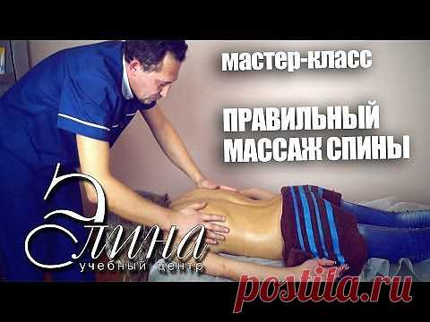 Master class correct massage of a back. Training center of the Greek. - YouTube