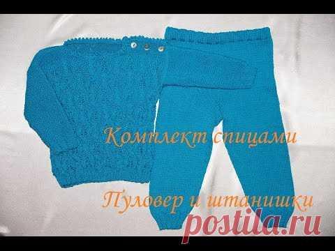 комплект для детей вязание спицами для начинающих пуловер и