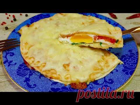 Завтрак за 10 минут! НЕРЕАЛЬНО ВКУСНО! Ленивая закрытая пица на лаваше.
