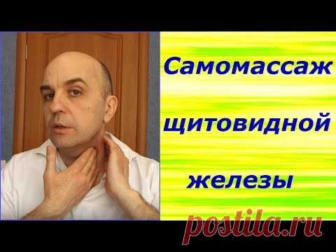Self-massage of a thyroid gland. How to treat a thyroid gland in house conditions
