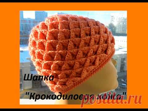 "Шапка крючком  узором ""Крокодиловая кожа"" -Cap Crochet (Шапка #64)"