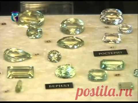 La noción las Piedras preciosas el museo Fersmana Mineralógico - YouTube