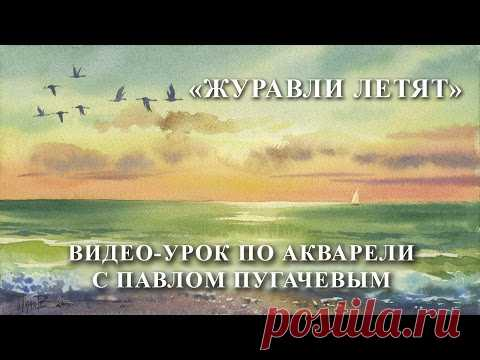 Cranes fly. A video lesson with Pavel Pugachev - YouTube