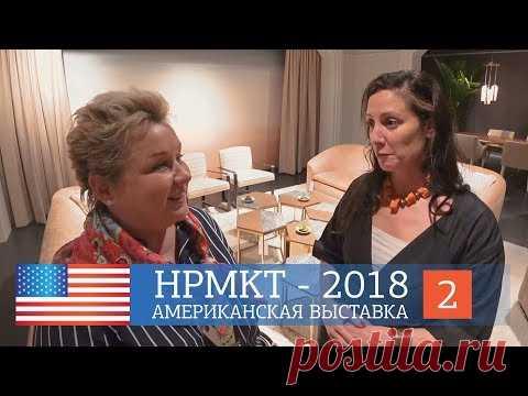Дизайнер Лора Кирар. Американская мебель Baker на выставке HPMKT - 2018. Обзор нашего номера.