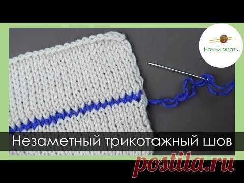 трикотажный шов петля в петлю на лицевой глади уроки вязания