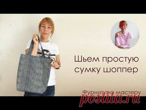 Сумка своими руками за 1 час. Шьем простую сумку шоппер. Возрастные ограничения 0+
