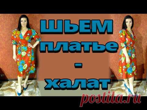 5ea801e1f93 Как сшить платье-халат без выкройки  Классическое платье на запах ...