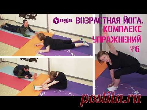 Yoga for elderly. Set of exercises No. 1