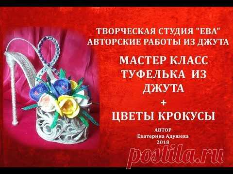 МК-Готовимся к 8 марта.Создаем туфельку из джута с крокусами./@evadusheva.   jute craft idea.