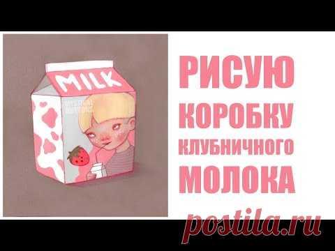КЛУБНИЧНОЕ МОЛОКО - Дизайн коробки