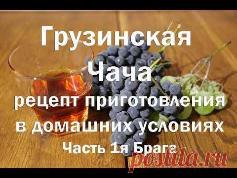 чача рецепт грузинская