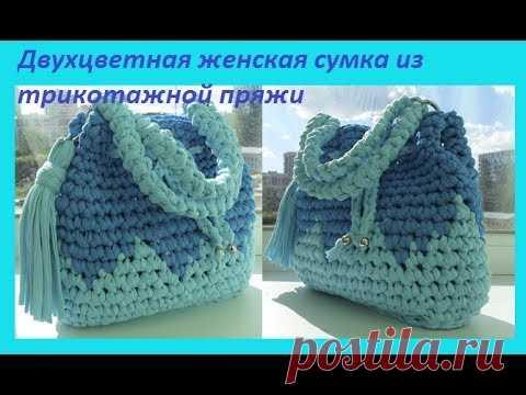 723f79b42c76 Двухцветная женская сумка из трикотажной пряжи.How to crochet a bag (С №9