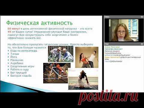 El programa de la corrección del peso con NSP. Zoya Bazhatarnik.