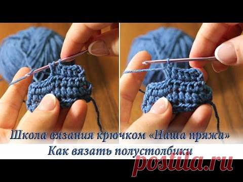 4. How to knit a semi-column with nakidy. Knitting lessons a hook for beginners