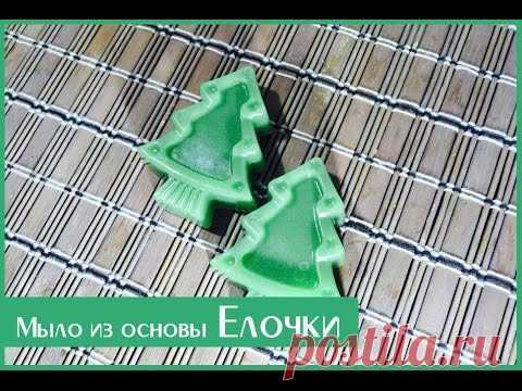 Как сделать новогоднее мыло из мыльной основы Мелта (Melta Беларусь)
