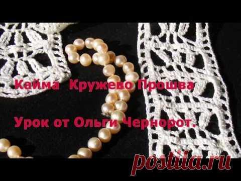 La orla tejida, el encaje proshva. Knitted edging, lace proshva