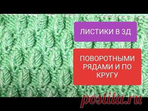 УЗОР спицами ЛИСТИКИ в 3Д на изнаночной глади.ПОВОРОТНЫМИ рядами и ПО КРУГУ .МК. 3D pattern knitting