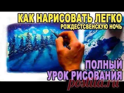 Вебинар! Рисуем НОЧНОЙ ЗИМНИЙ РОЖДЕСТВЕНСКИЙ ПЕЙЗАЖ! ★ Валерий Рыбаков - Как легко нарисовать зиму!