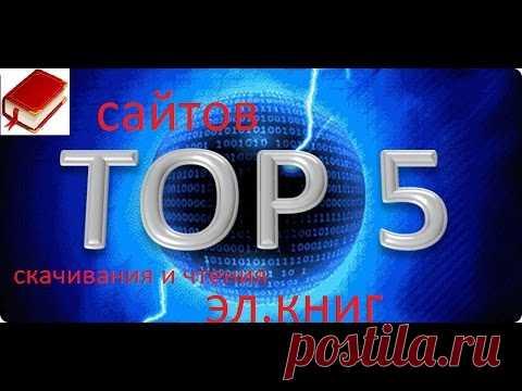TOP 5 SITIOS PARA GRATUITO SKACHIVANIYA Y LA LECTURA DE LOS LIBROS ELECTRÓNICOS