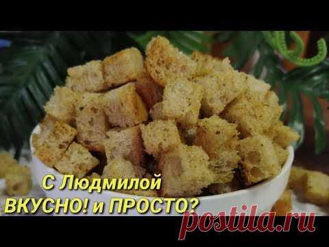 Домашние сухарики с солью и специями, вкуснее и полезнее магазинных.