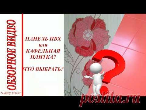 Панель ПВХ или керамическая плитка? Что выбрать? Ответы на вопросы.