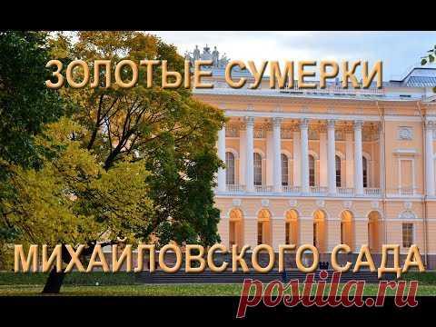 Золотые сумерки Михайловского сада | Дачный участок