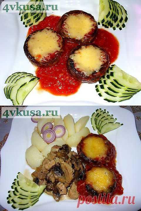 Грибы запеченные с сыром в томатном соусе | 4vkusa.ru