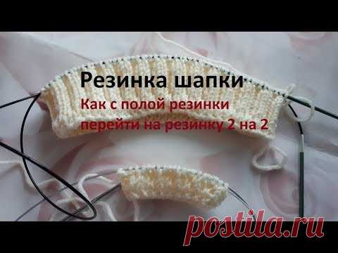 Резинка шапки. Переход с полой резинки на резину 2 на 2