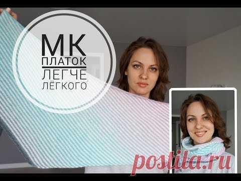 Супер-подробный мини-МК ) Полосатый платок легче лёгкого )