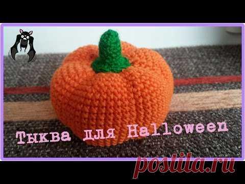 тыква на Halloween вязаная крючком Youtube вязание крючком