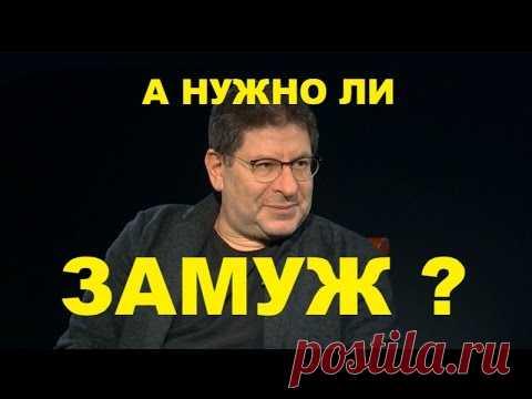 Михаил Лабковский: А нужно ли замуж?