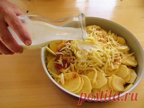 Заливаем картошку кефиром и ставим в духовку / Вкусный рецепт с секретом   Cookpad рецепты   Яндекс Дзен