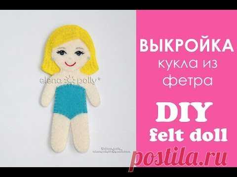 выкройка для куклы из фетра / как я рисую выкройку / how I draw the pattern of a felt doll