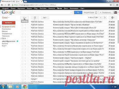Как удалить почту Gmail | Компьютер для начинающих. Обучение работе на компьютере