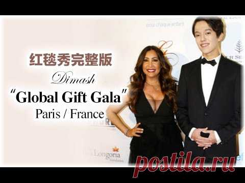 【Димаш迪玛希Dimash】Full version of the red carpet show of Global Gift Gala