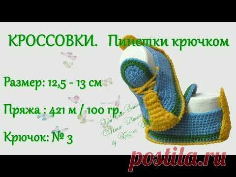 #228. КРОССОВКИ КРЮЧКОМ.