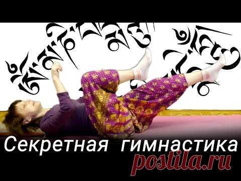 La gimnasia tibetana para el saneamiento y dolgozhitelstva en la cama del vídeo - no Orlova