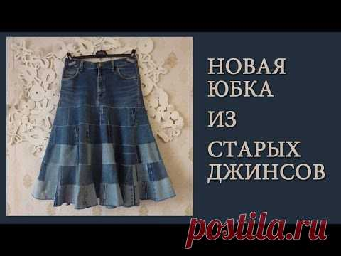 How to sew a new skirt of any size from old jeans.