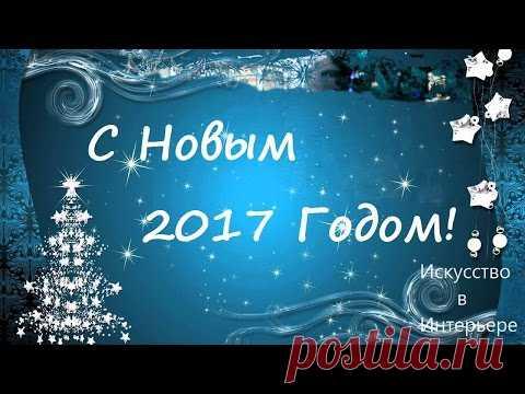 С Новым Годом 2017   Наталья Боброва
