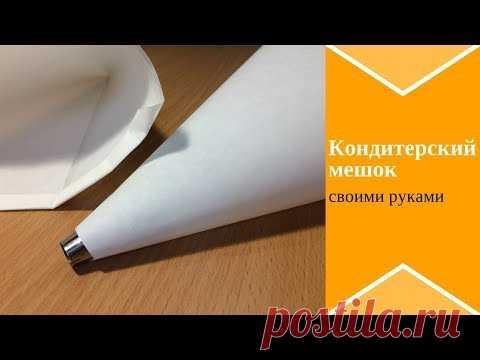 Кондитерский мешок своими руками Как быстро сделать корнетик для айсинга | Украшение тортов кремом |
