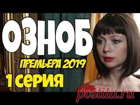 2 озноб 2019 1 серия русские детективы 2019 новинки Hd