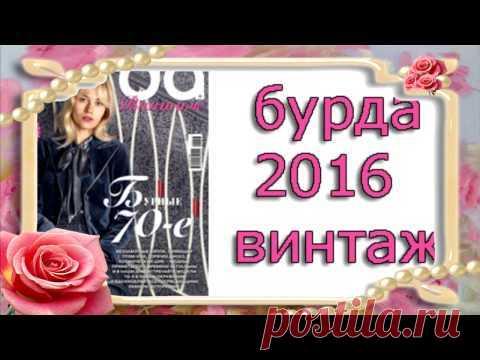 Бурда ВИНТАЖ 2016-1