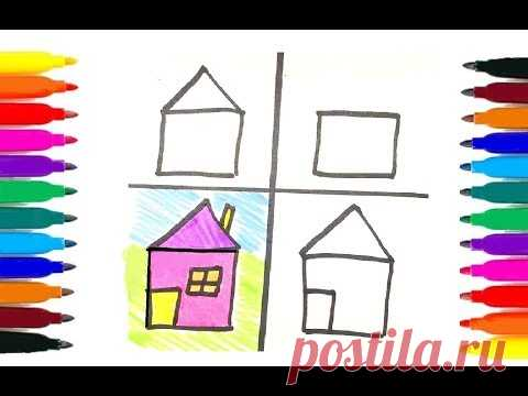 КАК ПОЭТАПНО НАРИСОВАТЬ ДОМИК / Простые рисунки для детей