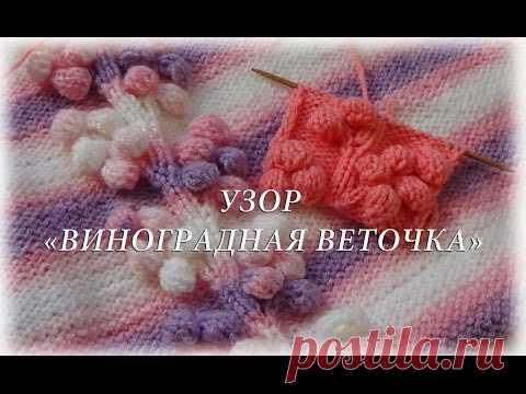 "Узор спицами ""Виноградная веточка"" Pattern spokes ""Grape twig""  Счастливая_Рукодельница"