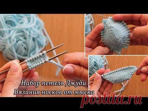 Набор петель Джуди для вязания носков от мыска, видео: