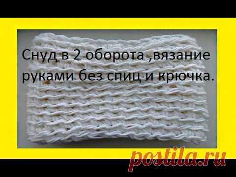 Snud en 2 vueltas, la labor de punto por las manos sin rayos y el gancho. LICs in 2 turns, hand knitting