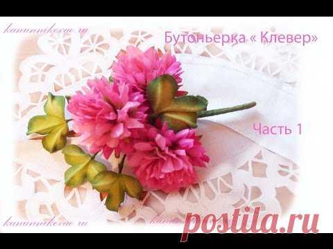"""Бутоньерка """"Клевер"""". Часть 1"""