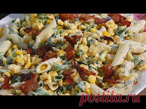 Юлия Высоцкая — Салат из макарон с беконом, кукурузой и сметанной заправкой